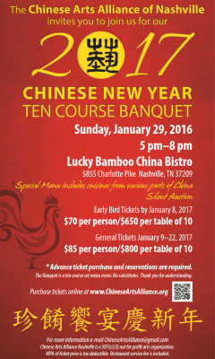 primary-2017-Chinese-New-Year-Ten-Course-Banquet-1481902084