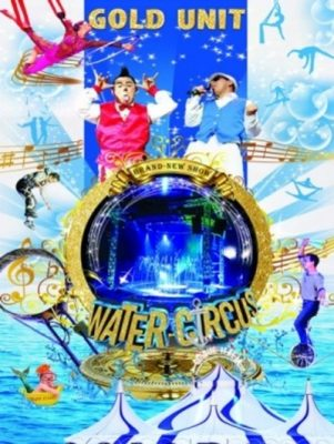 The Water Circus