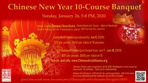 Chinese New Year 10-Course Banquet
